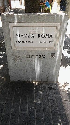 כיכר רומא - 1.jpg