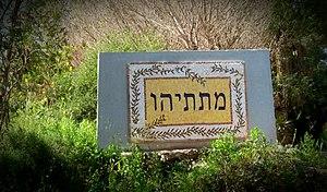 Matityahu, Mateh Binyamin - Image: שלט הכניסה לישוב מתתיהו, מועצה איזורית בנימין, ישראל