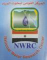 المركز القومي لبحوث المياه.png