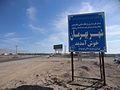 تابلوی ورودی شهر بهرمان.jpg