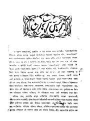 File:আরব্য রজনী pdf - Wikimedia Commons