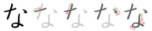 Na (kana) - Stroke order in writing な