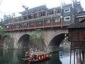 凤凰古镇-大凉桥 - panoramio.jpg