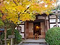 化野念仏寺本堂 京都市右京区 Adashino Nembutsuji 2013.11.21 - panoramio.jpg