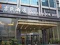 吉臣酒店AMBASSADOR HOTEL SHANGHAI - panoramio.jpg