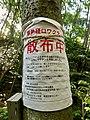 弥勒山麓:イノシシ向けの豚コレラ経口ワクチンの散布 - 2.jpg