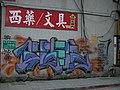 忠孝東路1段2段 - panoramio - Tianmu peter (49).jpg