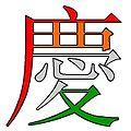 慶 倉頡難字拆碼.jpg