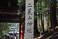 日光二荒山神社 - panoramio (3).jpg