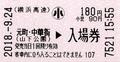 横浜高速 元町・中華街(山下公園) 入場券 小児.png