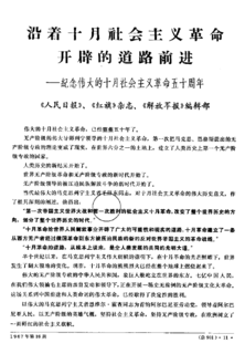 <i>Red Flag</i> (magazine) Chinese magazine