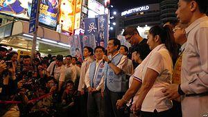 Sean Lien - KMT Chairman Ma Ying-jeou endorsing Sean Lien for Taipei Mayor in 2014 ROC local election.