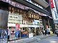 012 人形店 - panoramio.jpg