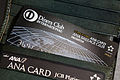 150307 ANA Diners Super Flyers Premium Card01s.jpg