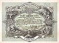 1865-09-29 Akcie Aktie Spolecna Rolnicka Továrna na Cukr u Kutné Hory, Vereinigte Landwirtschaftliche Zuckerfabrik in Kuttenberg, Kutná Hora.jpg