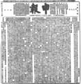 1881 Shenbao Shanghai July 28.png