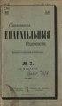 1910. Смоленские епархиальные ведомости. № 03.pdf