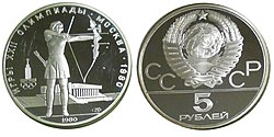 1980 Moscow Olympics 5 ruble Archery silver (Obv & Rev).jpg