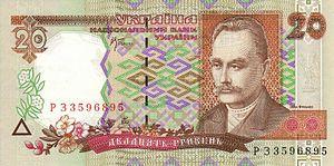 Двадцать гривен — Википедия