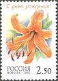 2002. Марка России 0736 hi.jpg