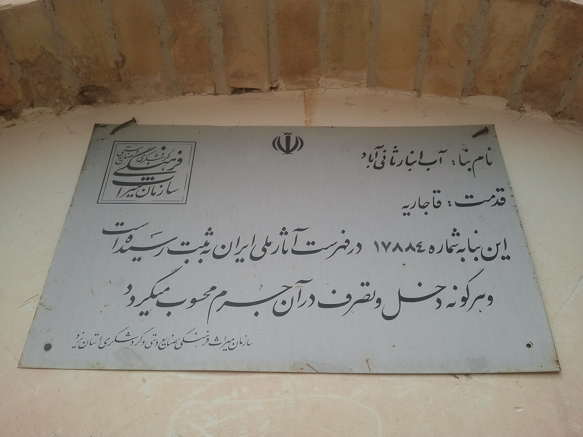 آبانبار ثانیآباد
