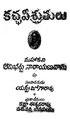 2015.497384.kachchhapiishrutulu-kavitaa.pdf