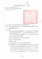 20190423 北市文化文資字第10830155901號公告.pdf