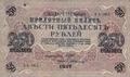 250 рублей 1917 года. Аверс.png