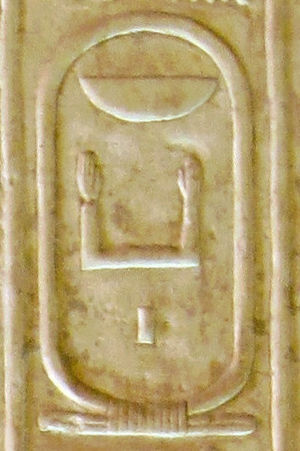 Nebka - Cartouche name of Nebka as shown in the Abydos King List.