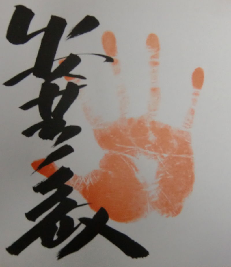 Akinoshima Katsumi Tegata: handprint of the Japanese Sumo wrestler.