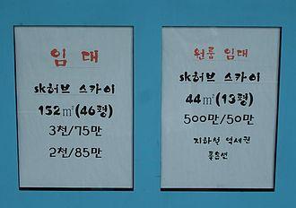 Pyeong - Image: Apartment listing Korea