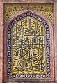 Arabic Calligraphy at Wazir Khan Mosque1.jpg