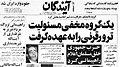 Ayandegan newspaper-April 1979.jpg