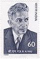 BN Rau 1988 stamp of India.jpg