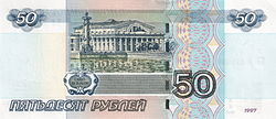 Banknote 50 rubles 2004 back.jpg