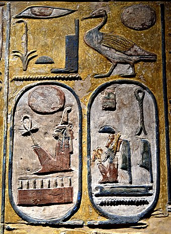 Birth and throne cartouches of Pharaoh Seti I, from KV17 at the Valley of the Kings, Egypt. Neues Museum, Berlin Birth and Throne cartouches of pharaoh Seti I, from KV17 at the Valley of the Kings, Egypt. Neues Museum.jpg