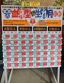 Blood type horoscope cards in Japan.jpg