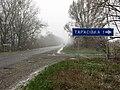 C. Тарасівка. - panoramio.jpg