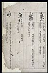 C14 Chinese medication chart; Difficult urination, dysentery Wellcome L0039614.jpg