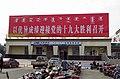CRE office of Wuhai Railway Station (20171006150051).jpg