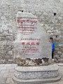 Chengguan, Lhasa, Tibet, China - panoramio (47).jpg