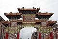 China town entrance (2811376924).jpg
