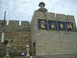 Walled city of Chongwu