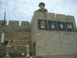Chongwu city wall.JPG