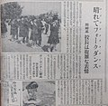 Chunichi-Shimbun-May-19-1963.jpg