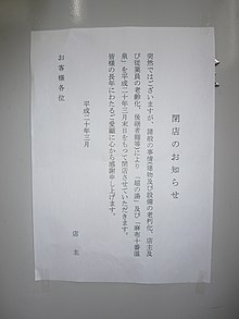 麻布十番温泉 - Wikipedia