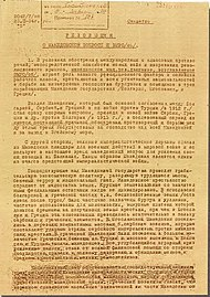 Comintern Resolution on the Macedonian Question and IMRO(2).jpg