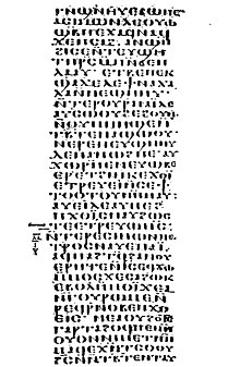 Coptic luke (ch. 5-5-9), 8th century (The S.S. Teacher's Edition-The Holy Bible - Plate XX).jpg