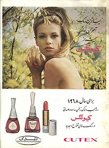 Cutex Advertisement, Zan-e Rooz 6 January 1968
