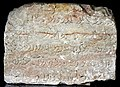 D3, Parthian Script, Inscribed Stone Blocks of Paikuli Tower.jpg